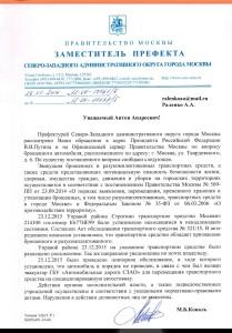 Информационное письмо №2 юридического характера заместителя префекта СЗАО правительства Москвы содержащее сведения не соответствующие действительности, в связи с обращением ввиду вероятного самоуправства должностных лиц правительства Москвы.
