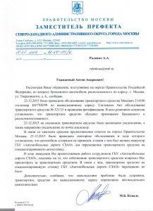 Ответ заместителя префекта СЗАО правительства Москвы.
