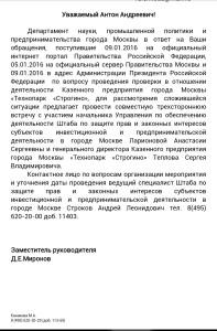 Информационное письмо юридического характера департамента правительства Москвы с предложением провести встречу по вопросу вероятных нарушений в Казенном Предприятии Технопарк Строгино.