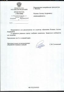 Информационное письмо юридического характера прокуратуры Москвы о передаче в Хорошевскую прокуратуру обращения, связанного с вероятными нарушениями должностных лиц правительства Москвы, содержащее требование привлечения их к юридической ответственности.