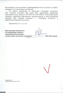Информационное письмо юридического характера министра правительства Москвы о рассмотрении обращения, связанного с вероятными нарушениями должностных лиц правительства Москвы, содержащее требование привлечения их к юридической ответственности. часть 2.