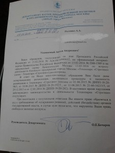 Документ юридического значения Департамента правительства Москвы, ставший причиной обращения в Администрацию Президента России, по причине раздражительного тона юридического документа в адрес гражданина Российской Федерации.
