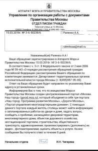 Уведомление правительства Москвы о направлении в Департамент территориальных органов исполнительной власти Москвы - ранее полученного обращения, содержащего требования привлечения к юридической ответственности должностных лиц правительства Москвы.
