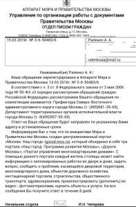 Уведомление правительства Москвы о направлении в префектуру СВАО - ранее полученного обращения, содержащего требования привлечения к юридической ответственности должностных лиц правительства Москвы.