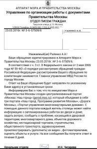 Уведомление правительства Москвы о получении обращения в защиту прав потребителей услуг такси возле метро Щукинская, содержащее требование привлечь к юридической ответственности должностных лиц правительства Москвы которые обеспечивают порядок на вверенной им территории.