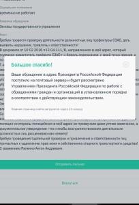 Уведомление Администрации Президента России о принятии обращения в связи с вероятными нарушениями со стороны чиновников правительства Москвы, содержащее требование о привлечении их к юридической ответственности.