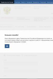 Уведомление правительства Российской Федерации о принятии обращения в связи с вероятными нарушениями со стороны чиновников правительства Москвы, содержащее требование о привлечении их к юридической ответственности.