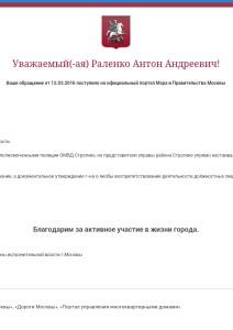 Уведомление правительства Москвы о принятии обращения в связи с вероятными нарушениями со стороны чиновников правительства Москвы, содержащее требование о привлечении их к юридической ответственности.