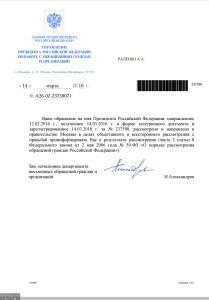 Уведомление Администрации Президента России о направлении в правительство Москвы - ранее полученного обращения, содержащего требования привлечения к юридической ответственности должностных лиц правительства Москвы.