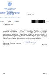 Уведомление Администрации Президента России о передаче в правительство Москвы ранее направленного обращения в связи с вероятными нарушениями со стороны должностных лиц правительства Москвы, содержащее требование привлечения их к юридической ответственности.