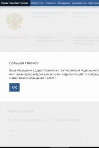 Уведомление правительства Российской Федерации о принятии к рассмотрению обращения, направленного в связи с вероятными нарушениями со стороны должностных лиц правительства Москвы, содержащее требование привлечения их к юридической ответственности.