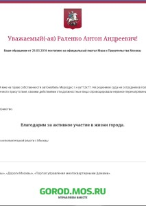 Уведомление правительства Москвы о принятии к рассмотрению обращения, направленного в связи с вероятными нарушениями со стороны должностных лиц правительства Москвы, содержащее требование привлечения их к юридической ответственности.