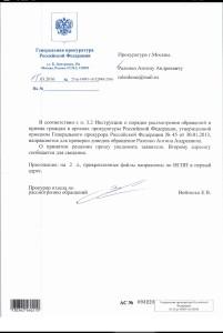 Уведомление генеральной прокуратуры Российской Федерации о направлении ранее полученного обращения в связи с вероятными нарушениями со стороны должностных лиц правительства Москвы и требованием дальнейшего привлечения их к юридической ответственности, в прокуратуру города Москвы.