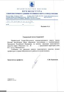 Ответ правительства Москвы префектуры СВАО документ юридического значения о незаконной эвакуации транспортного средства.