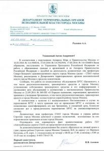 Ответ правительства Москвы на обращение в связи с вероятными нарушениями должностных лиц правительства Москвы и требованием юридической оценки их деяний.