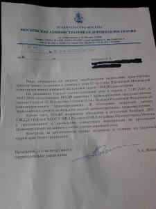 Ответ структуры правительства Москвы (МАДИ). Юридически значимый документ - отписка на обращение в том числе в защиту прав потребителей услуг такси возле станции метро Щукинская.