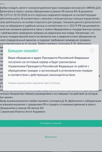 Юридический документ Администрации Президента России о принятии направленного обращения в связи с оказанием давления со стороны руководства Московского ОМОНа, связанного с общественной деятельностью по оказанию бесплатной юридической помощи простым бойцам ОМОНа.