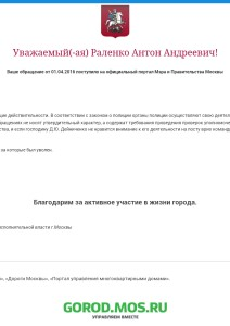 Юридический документ правительства Москвы о принятии направленного обращения в связи с оказанием давления со стороны руководства Московского ОМОНа, связанного с общественной деятельностью по оказанию бесплатной юридической помощи простым бойцам ОМОНа.