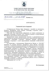 Ответ правительства Москвы на обращение в связи с вероятными нарушениями должностных лиц правительства Москвы и требованием юридической оценки их деяний в Казенном Предприятии Технопарк Строгино.