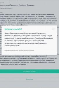 Уведомление о получении обращения Администрацией Президента России - в связи с вероятными нарушениями должностных лиц правительства Москвы и требованием юридической оценки их деяниям.