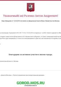 Уведомление о получении обращения правительством Москвы - в связи с вероятными нарушениями должностных лиц правительства Москвы и требованием юридической оценки их деяниям.