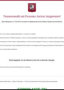 Уведомление о поступлении обращения в правительство Москвы, направленного в связи с вероятной халатностью руководства Московского ОМОНа и требованием юридической оценки их деяниям.