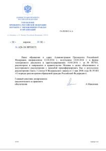 Уведомление Администрации Президента России о передаче ранее направленного обращения связанного с вероятными нарушениями должностных лиц правительства Москвы в правительство Российской Федерации.