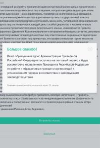 Уведомление Администрации Президента России о принятии обращения с требованием привлечения к юридической ответственности должностных лиц правительства Москвы в связи с их бездействием в наведении прядка на вверенных им территориях.