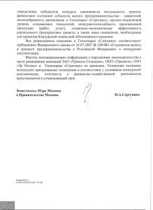 Ответ заместителя мэра в правительстве Москвы на обращение в связи с вероятными нарушениями должностных лиц правительства Москвы в Казенном Предприятии Технопарк Строгино и требованием привлечения их к юридической ответственности. Часть 2.