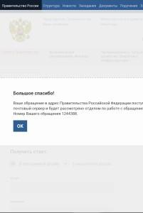 Уведомление правительства Российской Федерации о принятии обращения в связи с бездействием должностных лиц правительства Москвы, бесполезности МАДИ, защиты прав потребителей услуг такси.