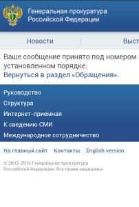 Уведомление Генеральной Прокуратуры Российской Федерации о получении обращения в связи с бездействием должностных лиц правительства Москвы и бессмысленности наличия МАДИ в городе Москва.