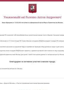 Уведомление правительства Москвы о получении обращения ввиду бездействия должностных лиц правительства Москвы и бесполезности МАДИ в городе Москва.