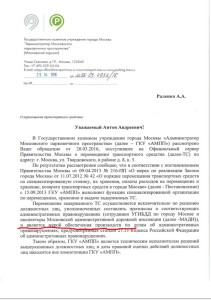 Документ юридического значения - объяснение правительства Москвы о работе эвакуации в Москве часть №1.