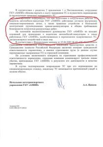 Документ юридического значения - объяснение правительства Москвы о работе эвакуации в Москве часть №2.