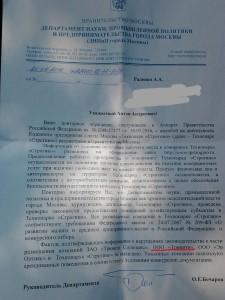 Юридически значимый документ департамента правительства Москвы.