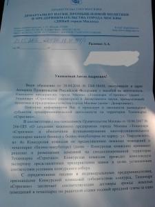 Юридически значимый документ департамента правительства Москвы часть №1.