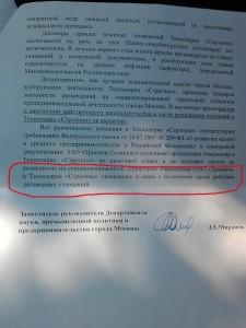 Юридически значимый документ департамента правительства Москвы часть №2
