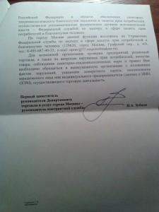 Юридически значимый документ полученный из департамента правительства Москвы часть2.