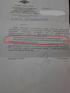 Юридически значимый документ из органов МВД.