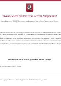 """Уведомление правительства Москвы о получении уведомления в защиту прав потребителей супермаркета """"АТАК"""""""