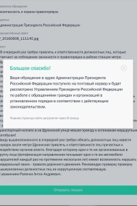 Уведомление Администрации Президента России, о принятии к рассмотрению обращения по вопросу бездействия должностных лиц правительства Москвы.