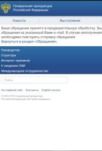 Уведомление генеральной прокуратуры о принятии в обработку обращения по вопросу бездействия должностных лиц правительства Москвы.