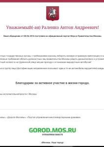 Уведомление правительства Москвы о принятии к рассмотрению обращения по вопросу бездействия должностных лиц правительства Москвы.