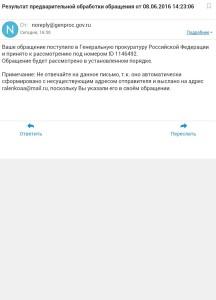 Уведомление генеральной прокуратуры о принятии к рассмотрению обращения по вопросу бездействия должностных лиц правительства Москвы.
