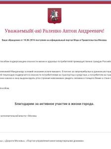 """Уведомление правительства Москвы об обращении в защиту прав потребителей нарушенных персоналом ресторана """"Макдоналдс"""" (McDonald's Corporation)."""