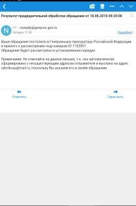 уведомление генеральной прокуратуры Российской Федерации о принятии обращения в защиту прав потребителей ресторана Макдоналдс (McDonald's Corporation).