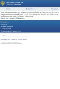 уведомление генеральной прокуратуры Российской Федерации о принятии обращения в защиту прав потребителей ресторана Макдоналдс (McDonald's Corporation) №2.