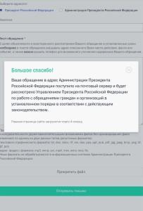 Уведомление из администрации Президента России о получении обращения юридического характера в защиту прав потребителей пассажирских перевозок.