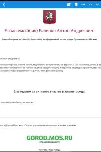 Уведомление от правительства Москвы о получении юридически значимого обращения