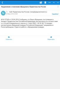 Уведомление из правительства Российской Федерации о получении обращения юридического толка.
